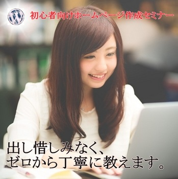 セミナー宣伝用 HP.jpg